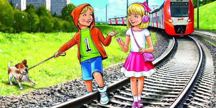 Дети железная дорога