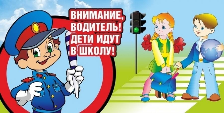 Дети-дорога