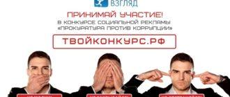 """конкурс """"Новый взгляд. Прокуратура против коррупции"""""""