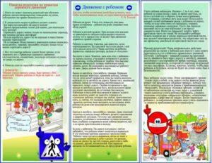 Декада дорожной безопасности детей