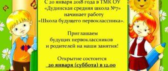 "Школа будущего первоклассника"""