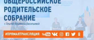 IV Общероссийское родительское собрание