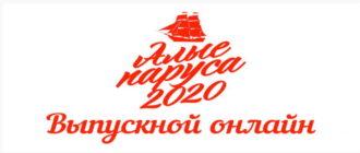 Алые Паруса 2020