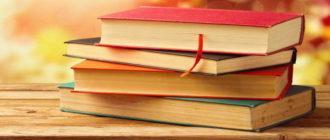 Летнее чтение детей. Советы для родителей