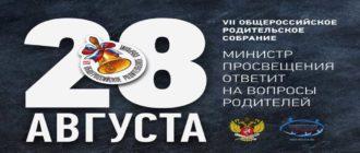 VII Общероссийское родительское собрание