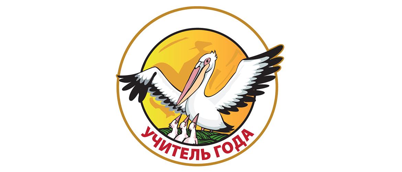 «Учитель года Красноярского края – 2021»
