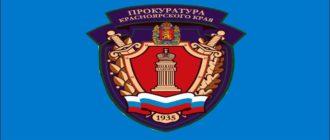 Прокуратура Красноярского края